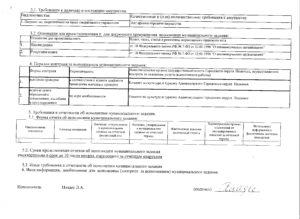 заявка 020