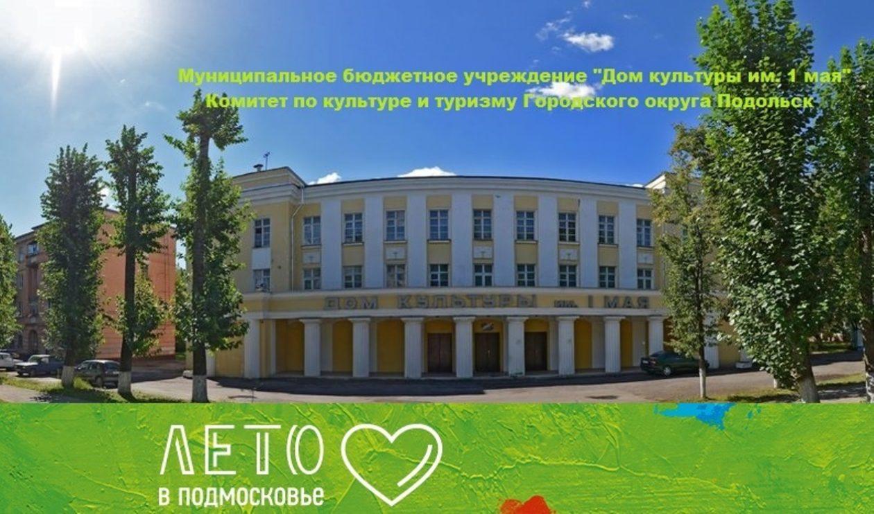 "МБУ ""ДК им. 1 мая"""